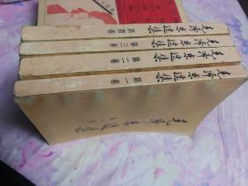 毛泽东选集,1.2.3.4.全是一版一印