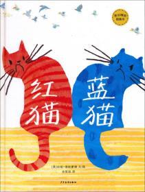 麦田精选图画书:红猫蓝猫