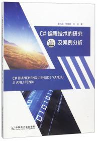 C#编程技术的研究及案例分析