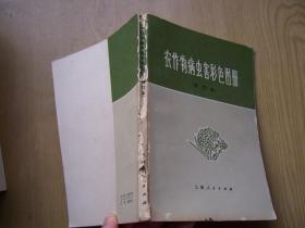 农作物病虫害彩色图册  合订本  (彩色版 ) .32开.【32开--70】