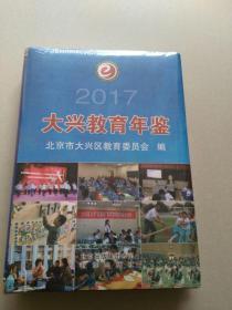 大兴教育年鉴2017