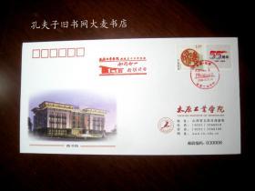 太原工业学院建校五十五年校庆纪念封
