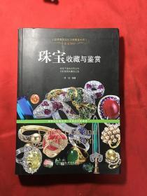珠宝收藏与鉴赏