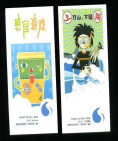 """果壳阅读""""第六日译丛""""藏书票:上刀山,下魔海、感官游戏(2枚)"""
