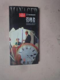 21世纪商战宝典:管理者(1997年1版1印 〕