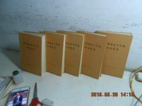 辛亥革命前十年间时论选集【第一卷上下、第二卷上下、第三卷共五册】