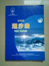 潮汐表(黄、渤海海区)2008.