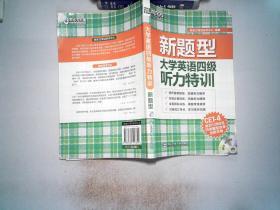 新东方·新题型:大学英语四级听力特训\\