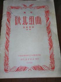 陕北组曲(管弦乐曲)总谱•1952