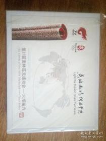 第29届奥林匹克运动会火炬接力 邮票集