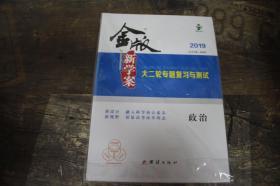 金版新学案 大二轮专题复习与测试2019 政治