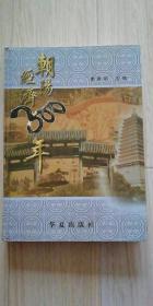 朝阳经济三百年