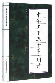 中华上下五千年·明清