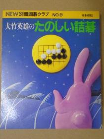 【日本原版围棋书】愉快的诘棋(大竹英雄九段著)