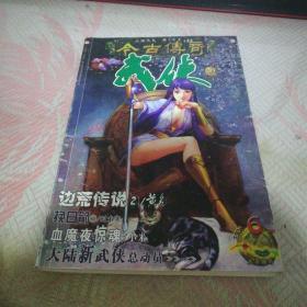 今古传奇武侠版2004.6