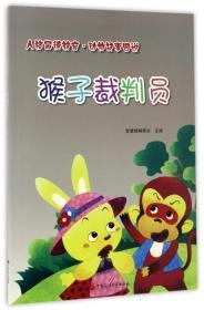 人格品德教育·动物故事图说(注音版):猴子裁判员
