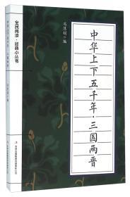 中华上下五千年·三国两晋
