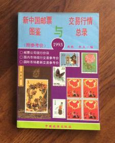 新中国邮票图鉴与交易行情总录 (附参考价 1993年)