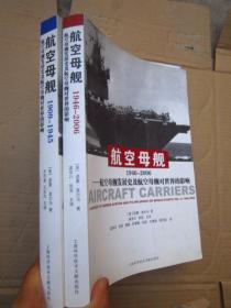《航空母舰》【(1909-1945)+(1946-2006)】——航空母舰发展史及其对世界大事的影响【两本合售】(2009年1版1印)