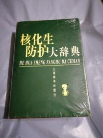 核化生防护大辞典