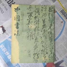中国书法   总173期
