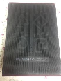 98台湾创意百科(形象、包装、设计、广告)年鉴【全4册,16开硬精装带函套】