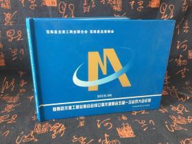 苍南县龙港工商业联合会成立龙港商会五届一次会员大会纪念--纯银盘 邮票纪念珍藏册--银盘很大 很厚