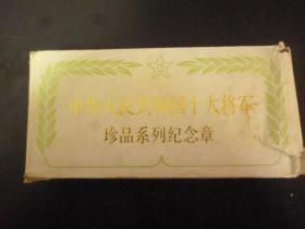 中华人民共和国十大将军纪念章(24K镀金)金丝绒锦盒