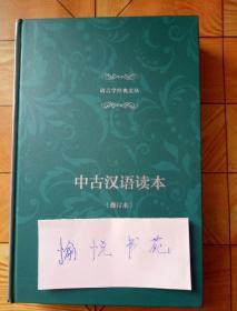 中古汉语读本  修订本