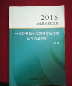2018执业资格考试丛书-一级注册结构工程师专业考试历年真题解析