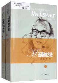 迈斯纳方法训练教程(套装上下册)/二十世纪戏剧大师表演方法系列丛书