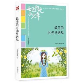 七色阳光小少年(全国小学生校园美文精品集萃丛书):最美的时光里遇见