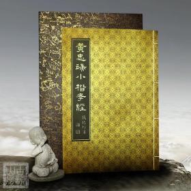 黄忠端小楷孝经 黄道周书法拓本 儒家经典宣纸线装