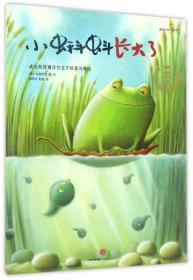 小蝌蚪长大了/遇见美好系列·儿童成长最美绘本系列