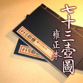 雍正版七十三壶图普荷著紫砂壶古图谱宜兴紫砂文化茶壶造型仿古线装书全一册