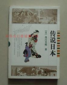 【正版现货】传说日本 茂吕美耶 广西师范大学出版社