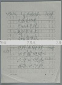 开国少将、原西藏自治区政*协主*席 任荣 诗稿《我有个好家》一页 HXTX112169