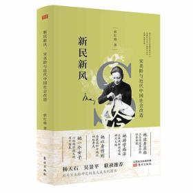 新民新风: 宋美龄与近代中国社会改造