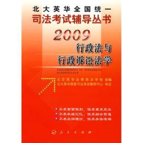 2007-行政法与行政诉讼法学