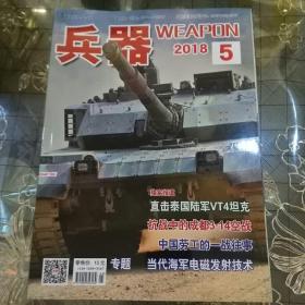 兵器2018年第五期。