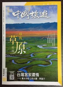 中国旅游 2019年 第6期 总第468期 第一页有剪角