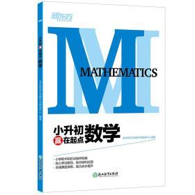 新东方小升初赢在起点:数学