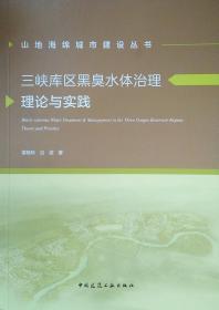三峽庫區黑臭水體治理理論與實踐