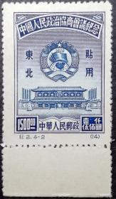 纪东2中国人民政治协商会议纪念(东北贴用)(4-2)全新上品带下边