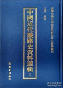 中国近代铁路史资料选辑(16开精装 全104册 原箱装)