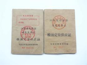文革时期    江苏省句容县居民及单位粮油供应证    1972年`1979年2种不同合售