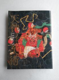 菅原道真没后千百年 天神さまの美术  精美绘画、写经等艺术作品