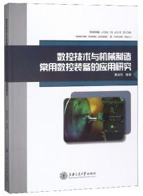 数控技术与机械制造常用数控装备的应用研究