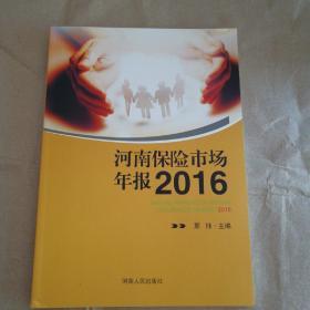 河南保险市场年报2016