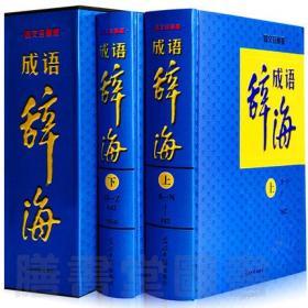 正版 成语辞海 精装大16开全2册 插盒装